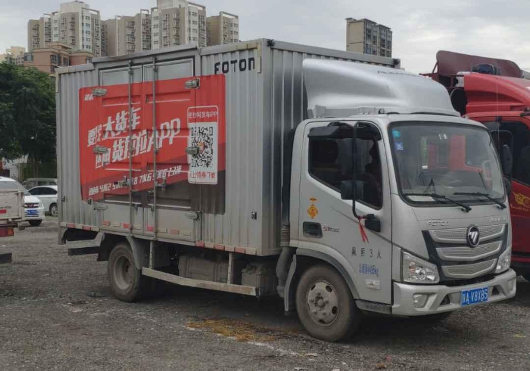 福田欧曼其他车系 载货车  131匹 2020年05月 4x2