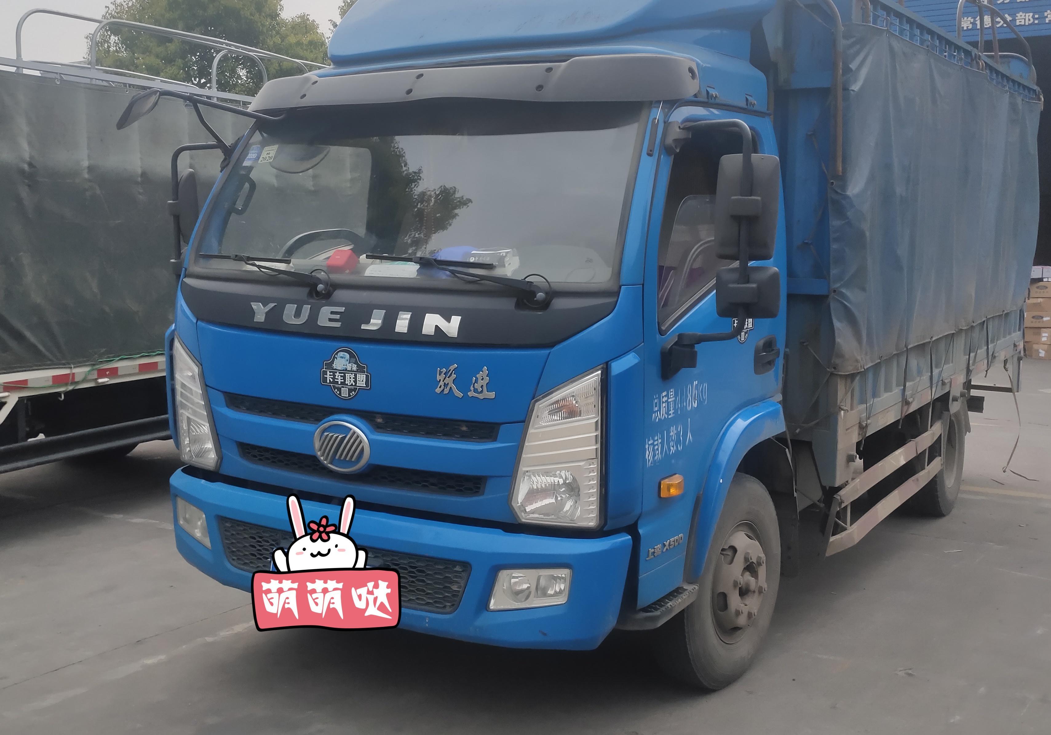 南京依維柯上駿 載貨車  120匹 2016年07月 4x2